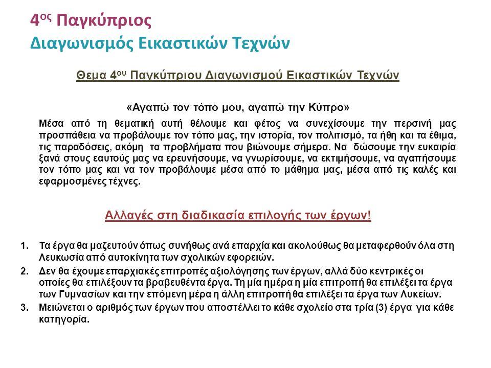 4 ος Παγκύπριος Διαγωνισμός Εικαστικών Τεχνών Θεμα 4 ου Παγκύπριου Διαγωνισμού Εικαστικών Τεχνών «Αγαπώ τον τόπο μου, αγαπώ την Κύπρο» Μέσα από τη θεμ