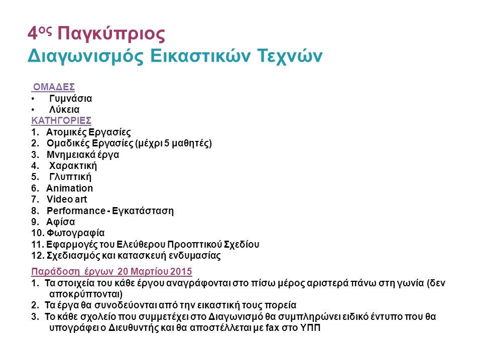 ΟΜΑΔΕΣ Γυμνάσια Λύκεια ΚΑΤΗΓΟΡΙΕΣ 1. Ατομικές Εργασίες 2. Ομαδικές Εργασίες (μέχρι 5 μαθητές) 3. Μνημειακά έργα 4.Χαρακτική 5.Γλυπτική 6. Animation 7.