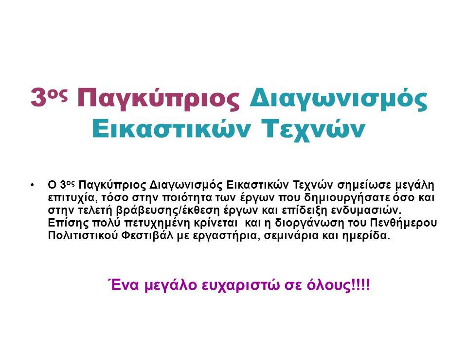 3 ος Παγκύπριος Διαγωνισμός Εικαστικών Τεχνών Ο 3 ος Παγκύπριος Διαγωνισμός Εικαστικών Τεχνών σημείωσε μεγάλη επιτυχία, τόσο στην ποιότητα των έργων π