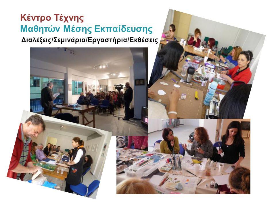 Κέντρο Τέχνης Μαθητών Μέσης Εκπαίδευσης Διαλέξεις/Σεμινάρια/Εργαστήρια/Εκθέσεις