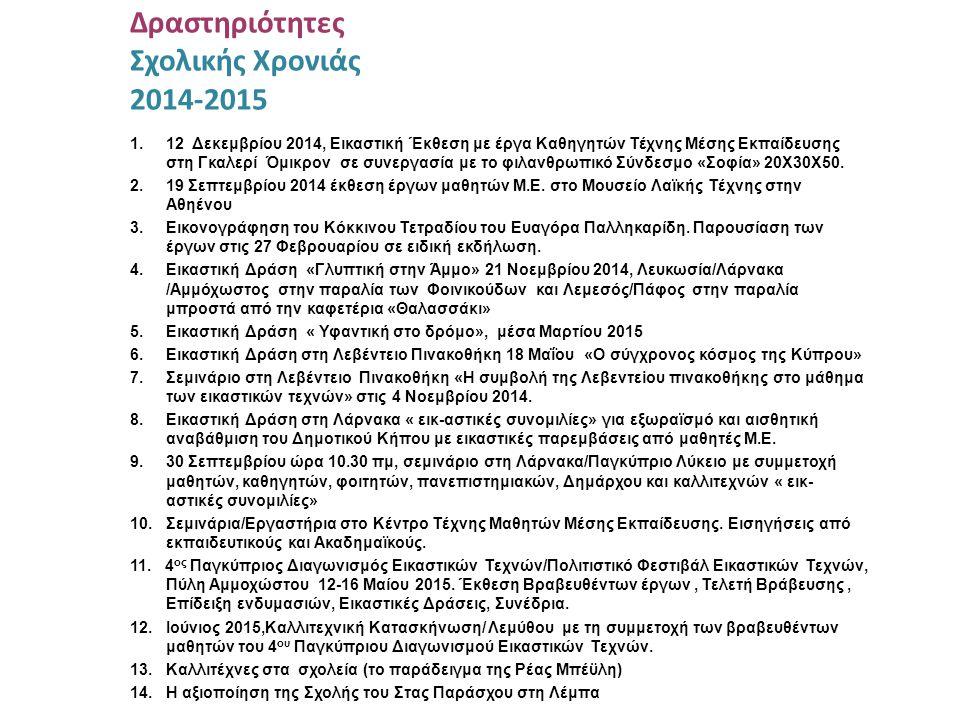 Δραστηριότητες Σχολικής Χρονιάς 2014-2015 1.12 Δεκεμβρίου 2014, Εικαστική Έκθεση με έργα Καθηγητών Τέχνης Μέσης Εκπαίδευσης στη Γκαλερί Όμικρον σε συν