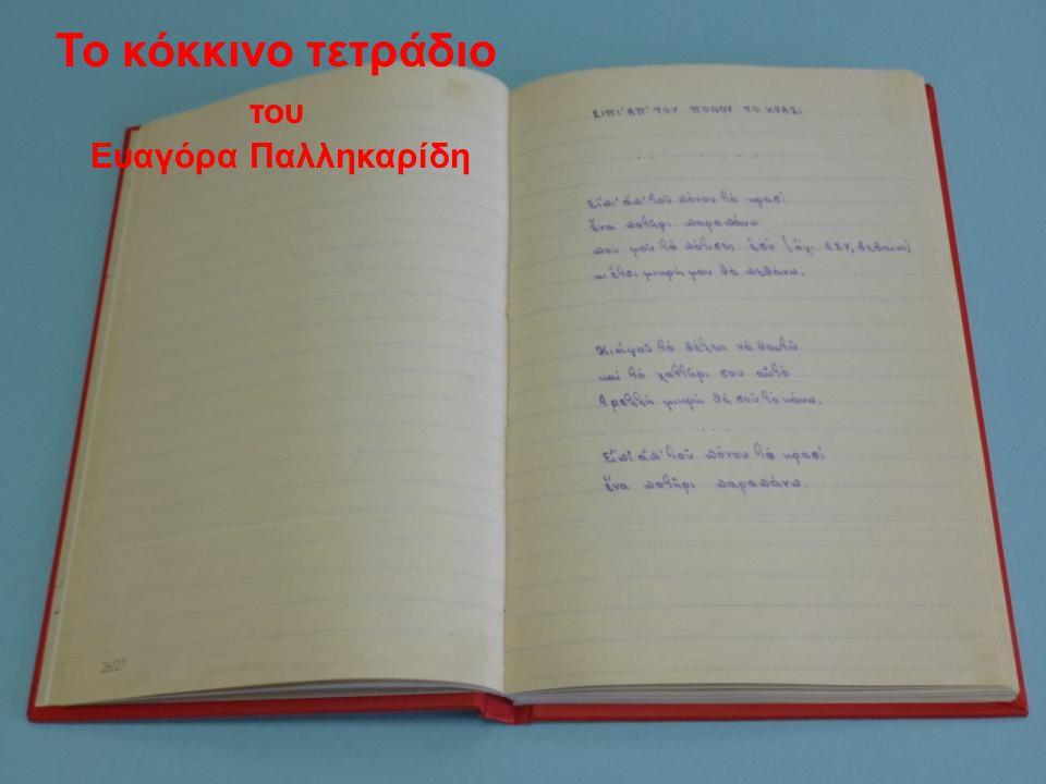 το κόκκινο τετράδιο Το κόκκινο τετράδιο του Ευαγόρα Παλληκαρίδη