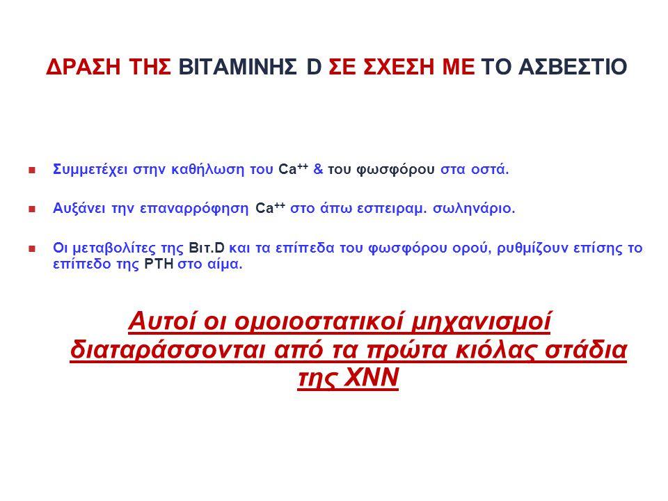 ΔΡΑΣΗ ΤΗΣ ΒΙΤΑΜΙΝΗΣ D ΣΕ ΣΧΕΣΗ ΜΕ ΤΟ ΑΣΒΕΣΤΙΟ Συμμετέχει στην καθήλωση του Ca ++ & του φωσφόρου στα οστά. Αυξάνει την επαναρρόφηση Ca ++ στο άπω εσπει
