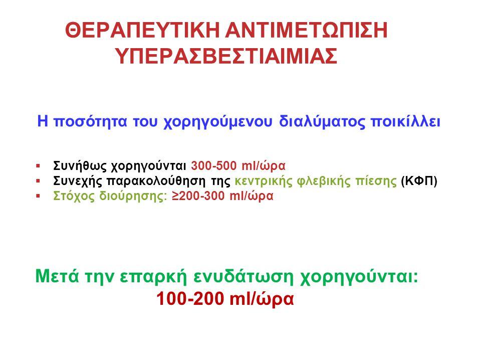  Συνήθως χορηγούνται 300-500 ml/ώρα  Συνεχής παρακολούθηση της κεντρικής φλεβικής πίεσης (ΚΦΠ)  Στόχος διούρησης: ≥200-300 ml/ώρα Μετά την επαρκή ενυδάτωση χορηγούνται: 100-200 ml/ώρα ΘΕΡΑΠΕΥΤΙΚΗ ΑΝΤΙΜΕΤΩΠΙΣΗ ΥΠΕΡΑΣΒΕΣΤΙΑΙΜΙΑΣ Η ποσότητα του χορηγούμενου διαλύματος ποικίλλει