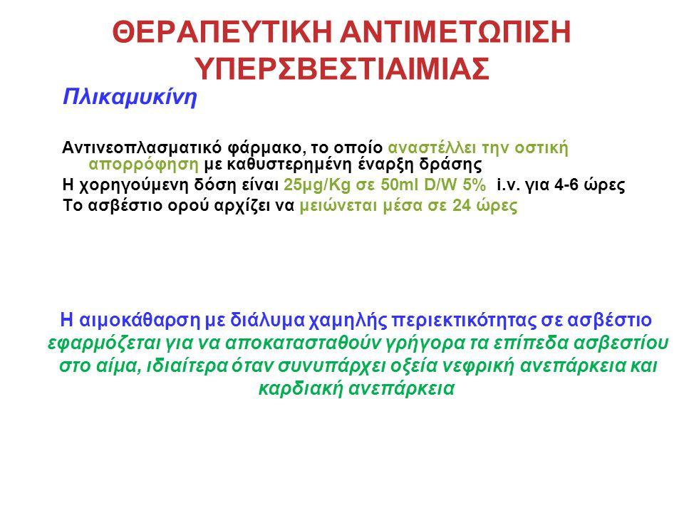 Πλικαμυκίνη Αντινεοπλασματικό φάρμακο, το οποίο αναστέλλει την οστική απορρόφηση με καθυστερημένη έναρξη δράσης Η χορηγούμενη δόση είναι 25μg/Kg σε 50ml D/W 5% i.v.