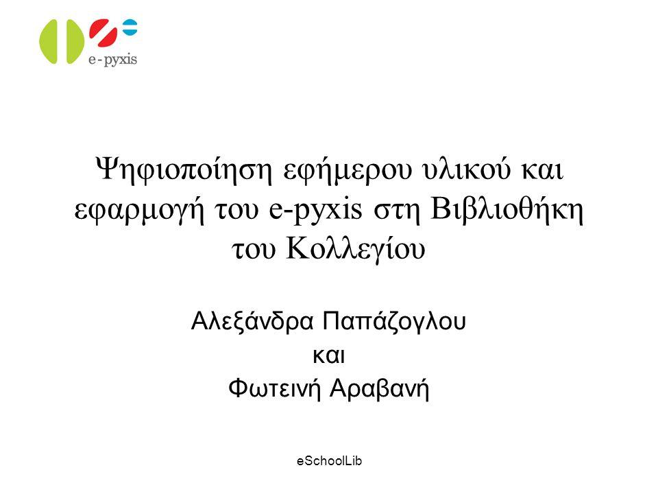 eSchoolLib Ψηφιοποίηση εφήμερου υλικού και εφαρμογή του e-pyxis στη Βιβλιοθήκη του Κολλεγίου Αλεξάνδρα Παπάζογλου και Φωτεινή Αραβανή