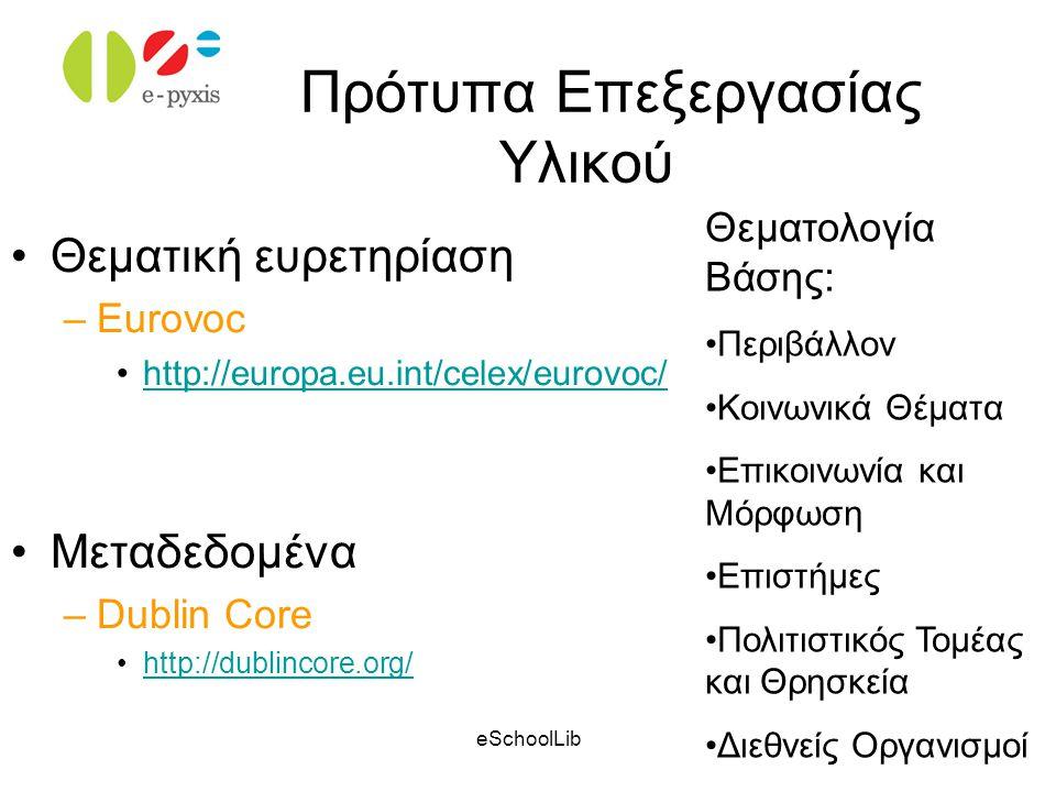 eSchoolLib Πρότυπα Επεξεργασίας Υλικού Θεματική ευρετηρίαση –Eurovoc http://europa.eu.int/celex/eurovoc/ Μεταδεδομένα –Dublin Core http://dublincore.o