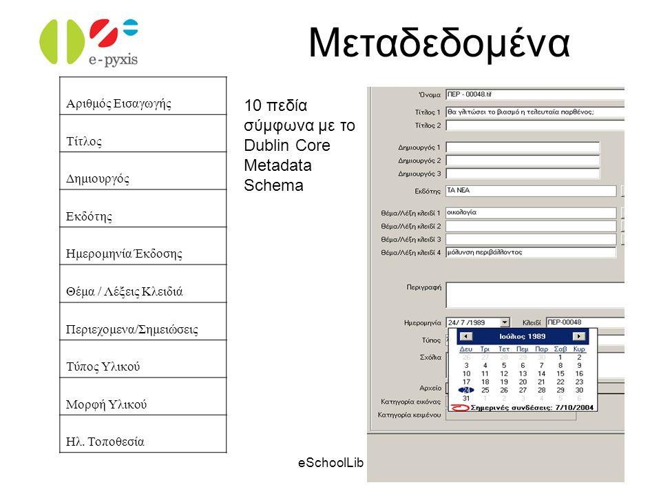 eSchoolLib Μεταδεδομένα 10 πεδία σύμφωνα με το Dublin Core Metadata Schema Αριθμός Εισαγωγής Τίτλος Δημιουργός Εκδότης Ημερομηνία Έκδοσης Θέμα / Λέξει