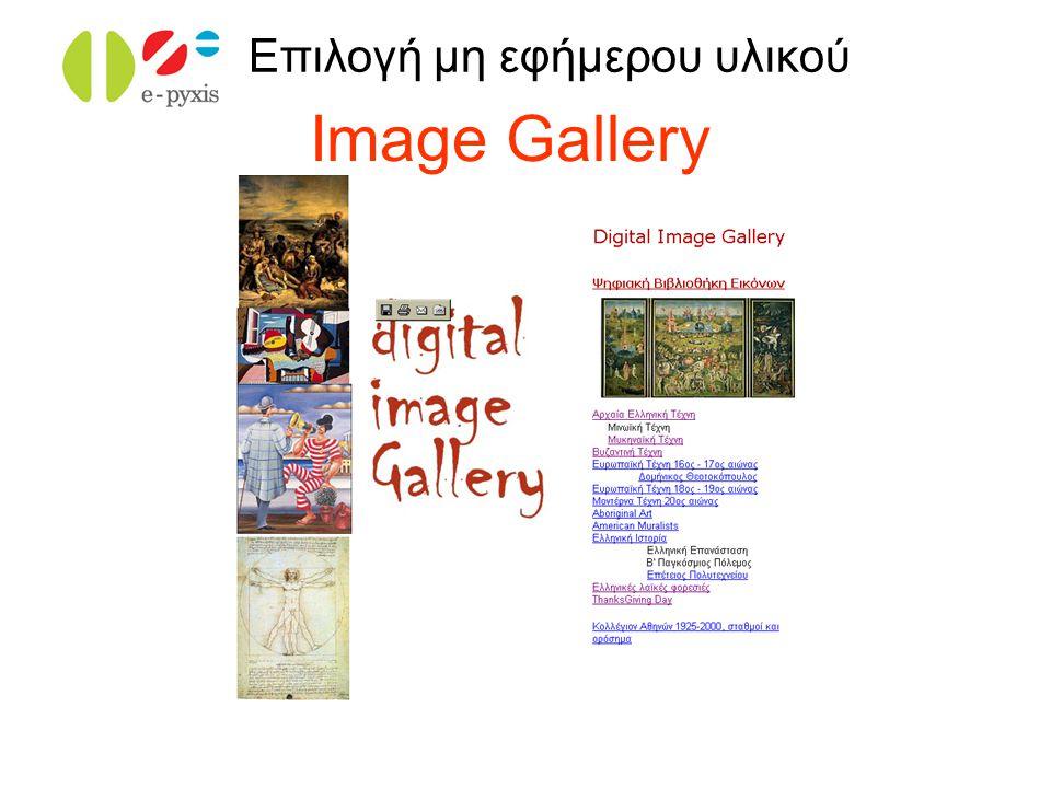eSchoolLib Image Gallery Επιλογή μη εφήμερου υλικού