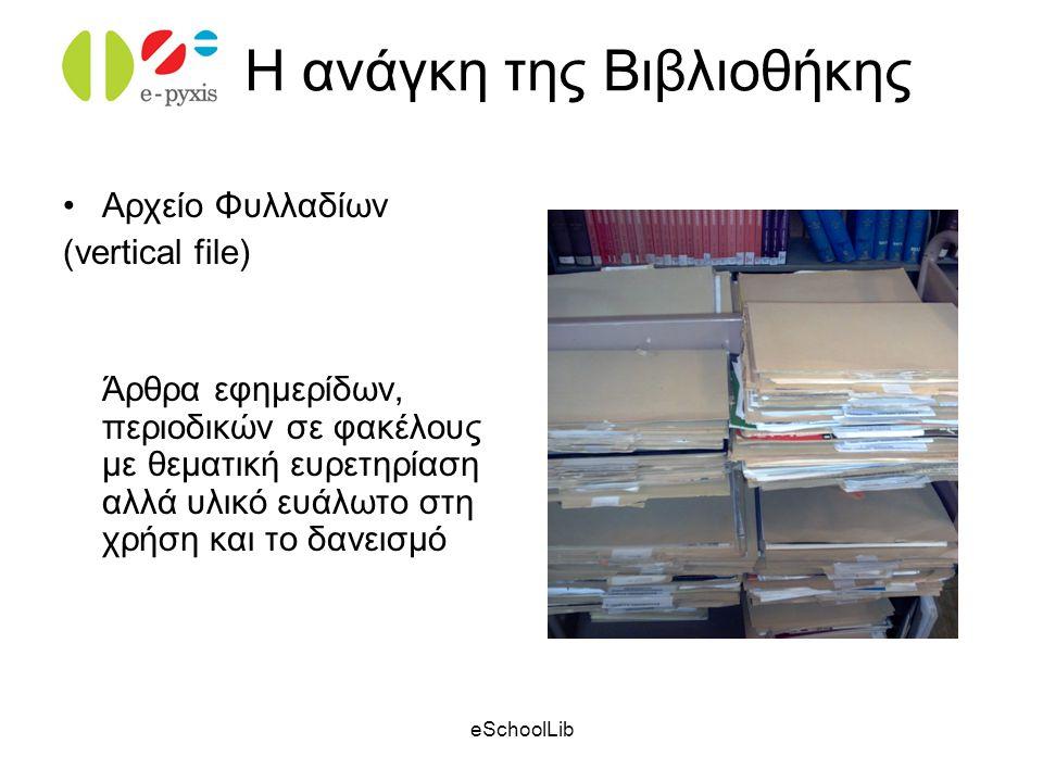 eSchoolLib Η ανάγκη της Βιβλιοθήκης Αρχείο Φυλλαδίων (vertical file) Άρθρα εφημερίδων, περιοδικών σε φακέλους με θεματική ευρετηρίαση αλλά υλικό ευάλω