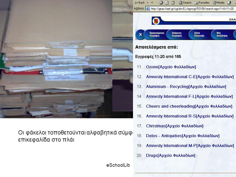 eSchoolLib Οι φάκελοι τοποθετούνται αλφαβητικά σύμφωνα με τη θεματική επικεφαλίδα στο πλάι