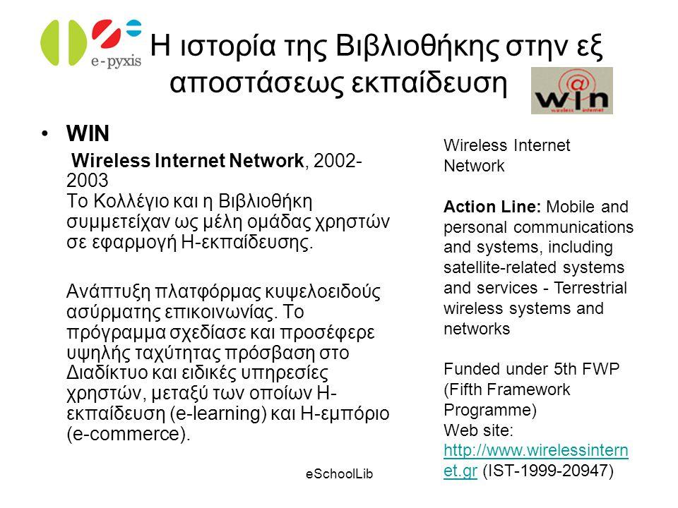 eSchoolLib Η ιστορία της Βιβλιοθήκης στην εξ αποστάσεως εκπαίδευση WIN Wireless Internet Network, 2002- 2003 Το Κολλέγιο και η Bιβλιοθήκη συμμετείχαν