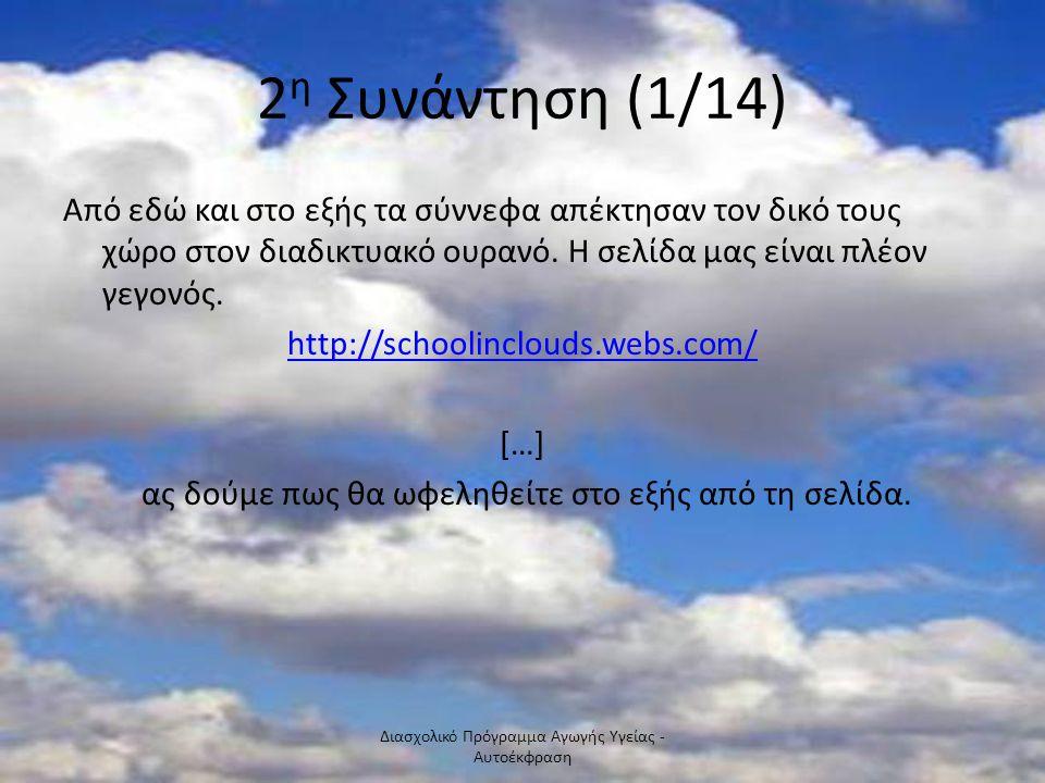 2 η Συνάντηση (1/14) Aπό εδώ και στο εξής τα σύννεφα απέκτησαν τον δικό τους χώρο στον διαδικτυακό ουρανό.