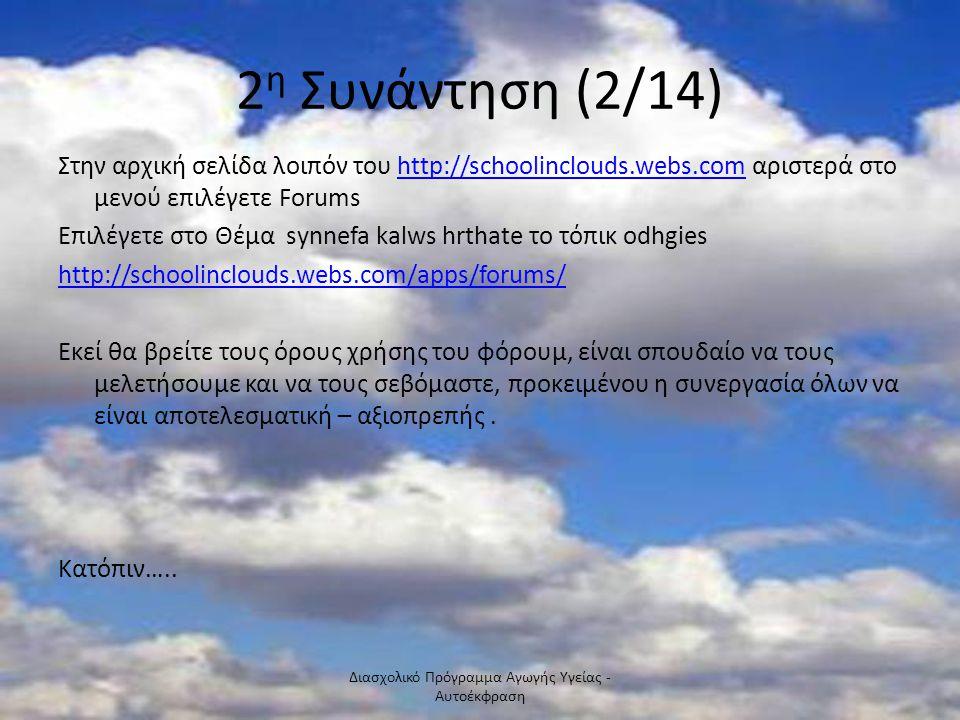 2 η Συνάντηση (2/14) Στην αρχική σελίδα λοιπόν του http://schoolinclouds.webs.com αριστερά στο μενού επιλέγετε Forumshttp://schoolinclouds.webs.com Επιλέγετε στο Θέμα synnefa kalws hrthate το τόπικ odhgies http://schoolinclouds.webs.com/apps/forums/ Eκεί θα βρείτε τους όρους χρήσης του φόρουμ, είναι σπουδαίο να τους μελετήσουμε και να τους σεβόμαστε, προκειμένου η συνεργασία όλων να είναι αποτελεσματική – αξιοπρεπής.