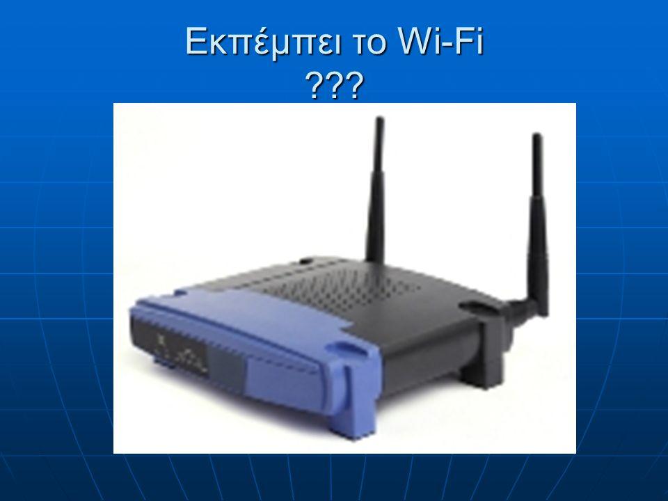 Εκπέμπει το Wi-Fi ???