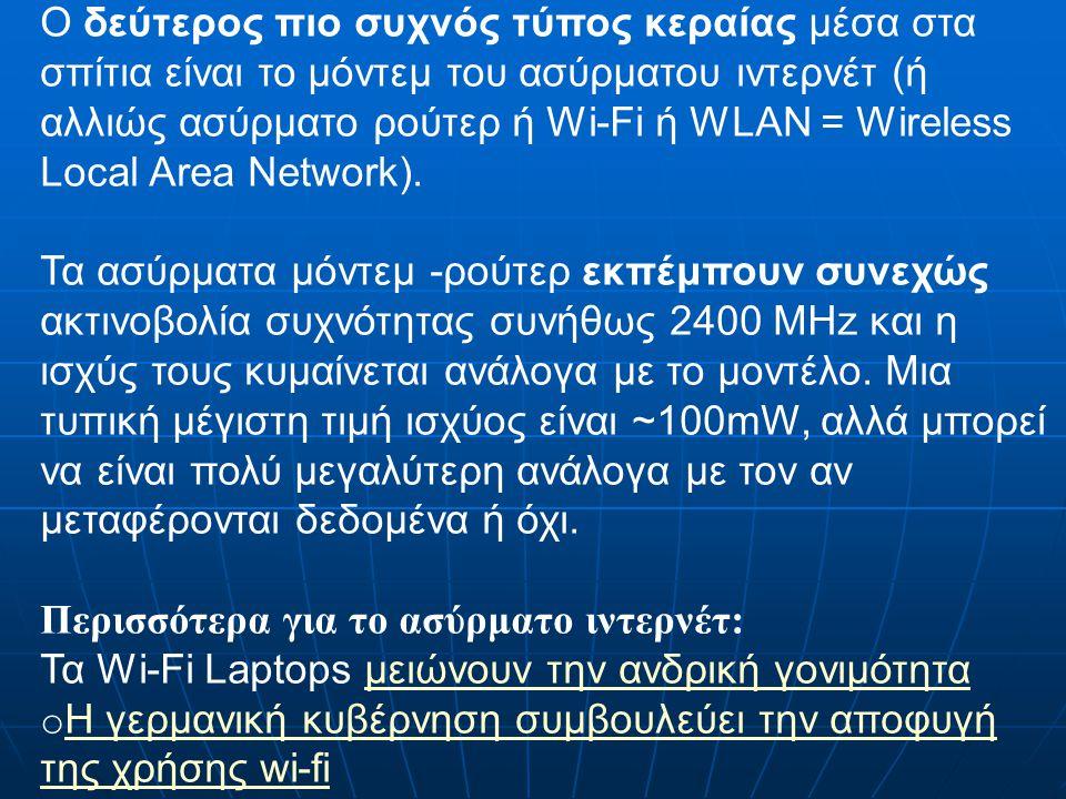 Ο δεύτερος πιο συχνός τύπος κεραίας μέσα στα σπίτια είναι το μόντεμ του ασύρματου ιντερνέτ (ή αλλιώς ασύρματο ρούτερ ή Wi-Fi ή WLAN = Wireless Local Area Network).