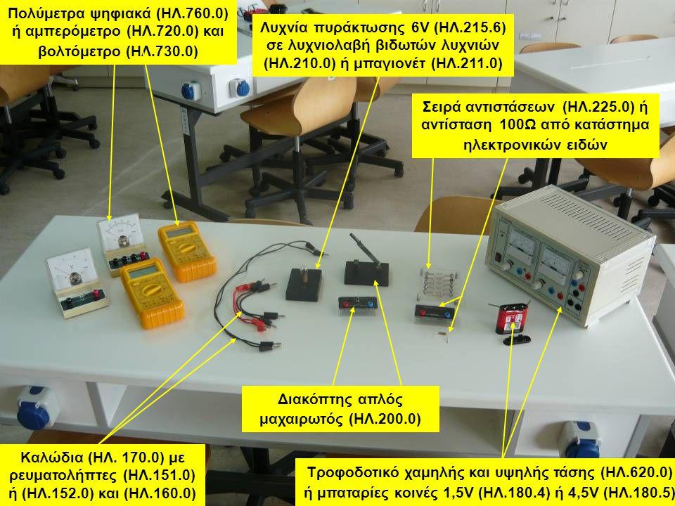 ΕΚΦΕ Καρδίτσας Καλώδια (ΗΛ. 170.0) με ρευματολήπτες (ΗΛ.151.0) ή (ΗΛ.152.0) και (ΗΛ.160.0) Πολύμετρα ψηφιακά (ΗΛ.760.0) ή αμπερόμετρο (ΗΛ.720.0) και β