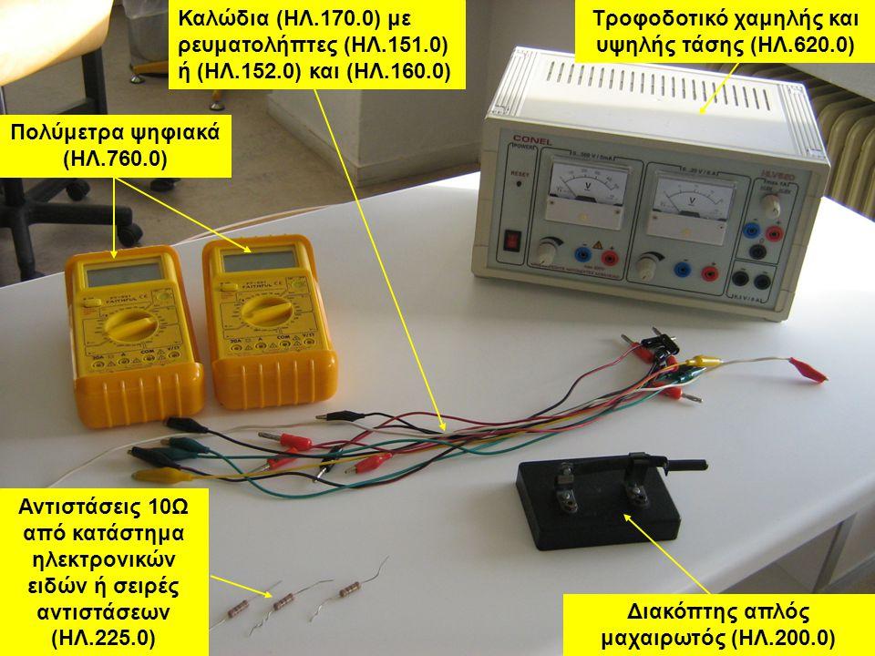 Καλώδια (ΗΛ.170.0) με ρευματολήπτες (ΗΛ.151.0) ή (ΗΛ.152.0) και (ΗΛ.160.0) Πολύμετρα ψηφιακά (ΗΛ.760.0) Αντιστάσεις 10Ω από κατάστημα ηλεκτρονικών ειδ