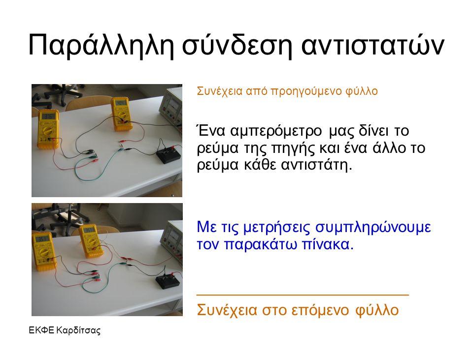 Παράλληλη σύνδεση αντιστατών Συνέχεια από προηγούμενο φύλλο Ένα αμπερόμετρο μας δίνει το ρεύμα της πηγής και ένα άλλο το ρεύμα κάθε αντιστάτη. Με τις