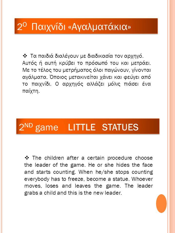 2 ND game LITTLE STATUES 2 O Παιχνίδι «Αγαλματάκια»  Τα παιδιά διαλέγουν με διαδικασία τον αρχηγό.