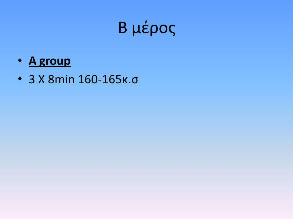 Β μέρος Α group 3 Χ 8min 160-165κ.σ