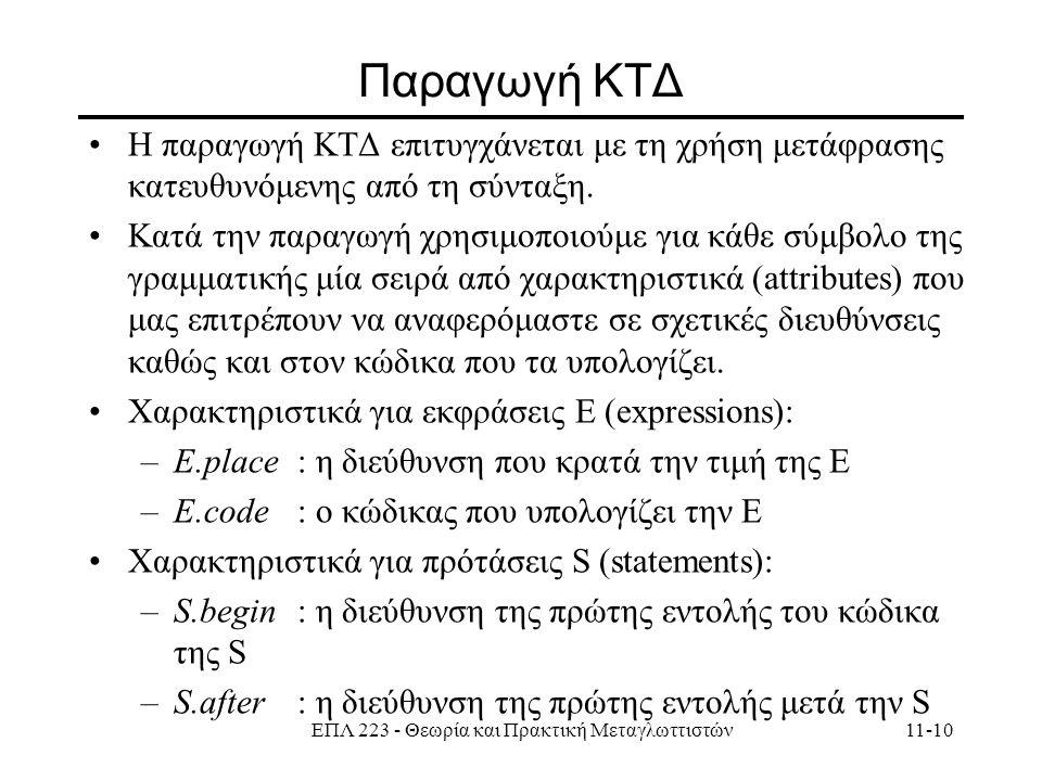 ΕΠΛ 223 - Θεωρία και Πρακτική Μεταγλωττιστών11-10 Παραγωγή ΚΤΔ H παραγωγή ΚΤΔ επιτυγχάνεται με τη χρήση μετάφρασης κατευθυνόμενης από τη σύνταξη.