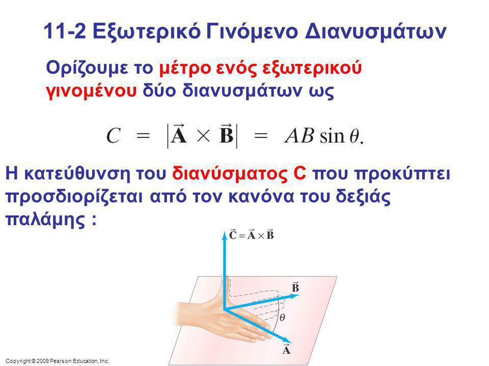 Copyright © 2009 Pearson Education, Inc. 11-2 Εξωτερικό Γινόμενο Διανυσμάτων Ορίζουμε το μέτρο ενός εξωτερικού γινομένου δύο διανυσμάτων ως Η κατεύθυν
