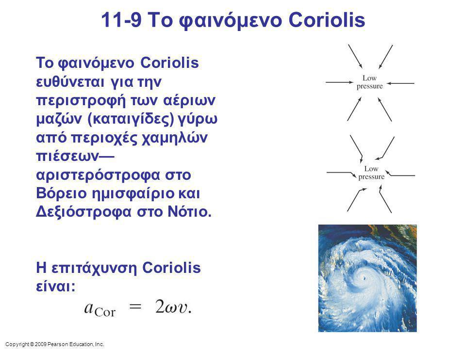 Copyright © 2009 Pearson Education, Inc. 11-9 Το φαινόμενο Coriolis Το φαινόμενο Coriolis ευθύνεται για την περιστροφή των αέριων μαζών (καταιγίδες) γ