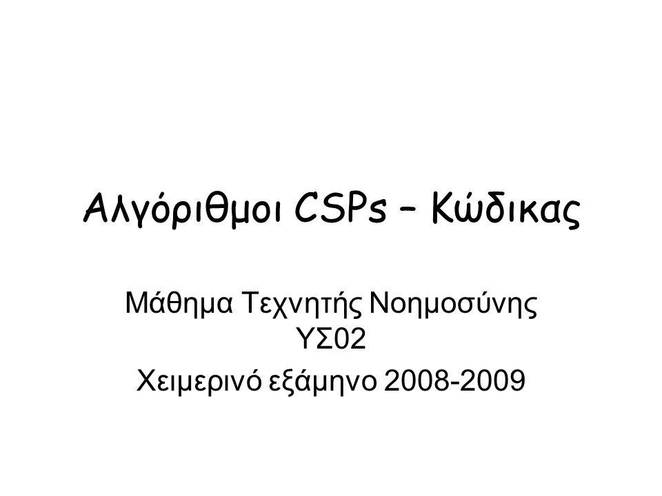 Αλγόριθμοι CSPs – Κώδικας Μάθημα Τεχνητής Νοημοσύνης ΥΣ02 Χειμερινό εξάμηνο 2008-2009