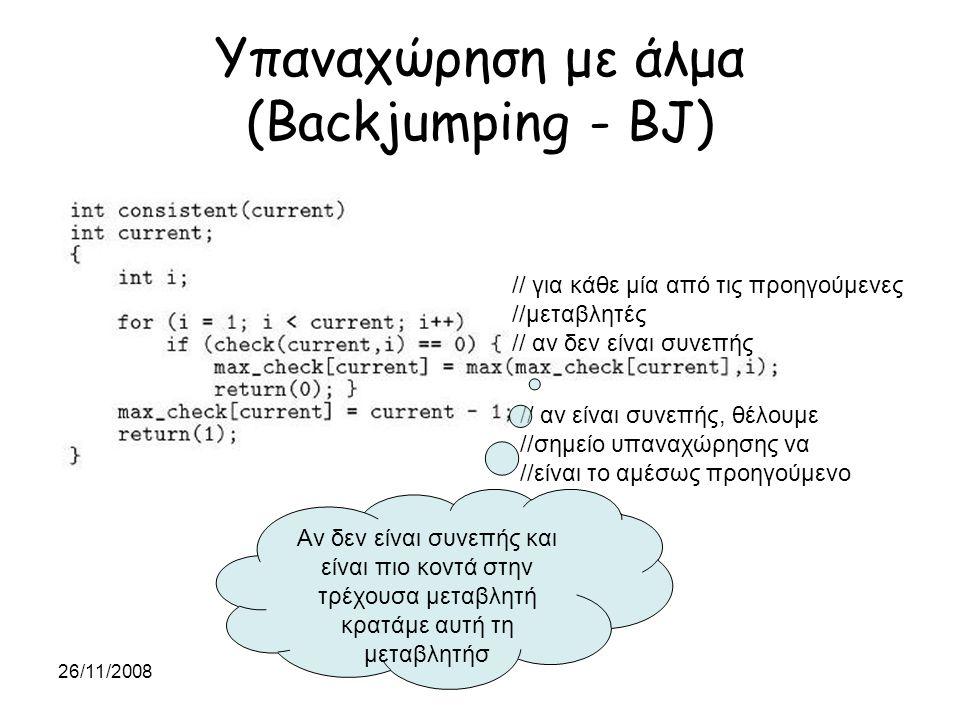 Υπαναχώρηση με άλμα (Backjumping - BJ) // για κάθε μία από τις προηγούμενες //μεταβλητές // αν δεν είναι συνεπής // αν είναι συνεπής, θέλουμε //σημείο υπαναχώρησης να //είναι το αμέσως προηγούμενο Αν δεν είναι συνεπής και είναι πιο κοντά στην τρέχουσα μεταβλητή κρατάμε αυτή τη μεταβλητήσ