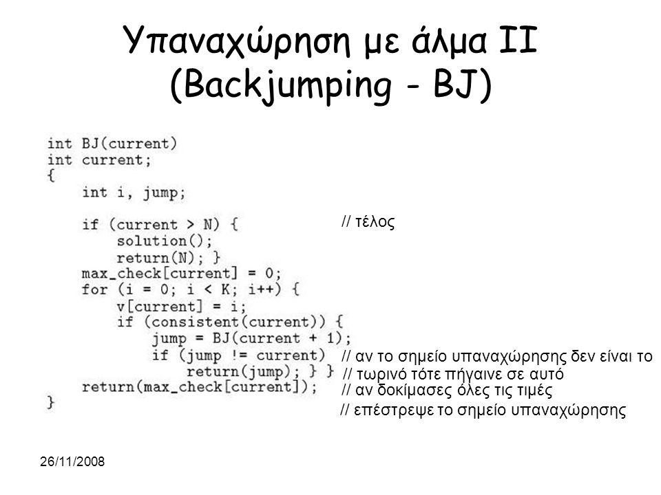 26/11/2008 Υπαναχώρηση με άλμα II (Backjumping - BJ) // τέλος // αν δοκίμασες όλες τις τιμές // επέστρεψε το σημείο υπαναχώρησης // αν το σημείο υπαναχώρησης δεν είναι το // τωρινό τότε πήγαινε σε αυτό