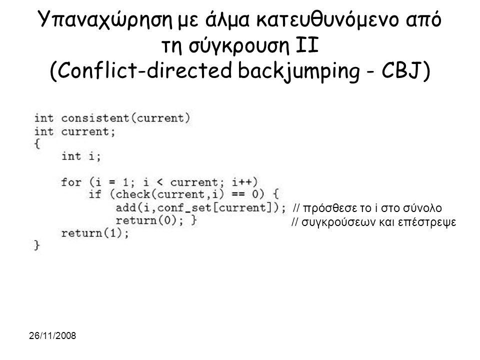 26/11/2008 Υπαναχώρηση με άλμα κατευθυνόμενο από τη σύγκρουση II (Conflict-directed backjumping - CBJ) // πρόσθεσε το i στο σύνολο // συγκρούσεων και επέστρεψε