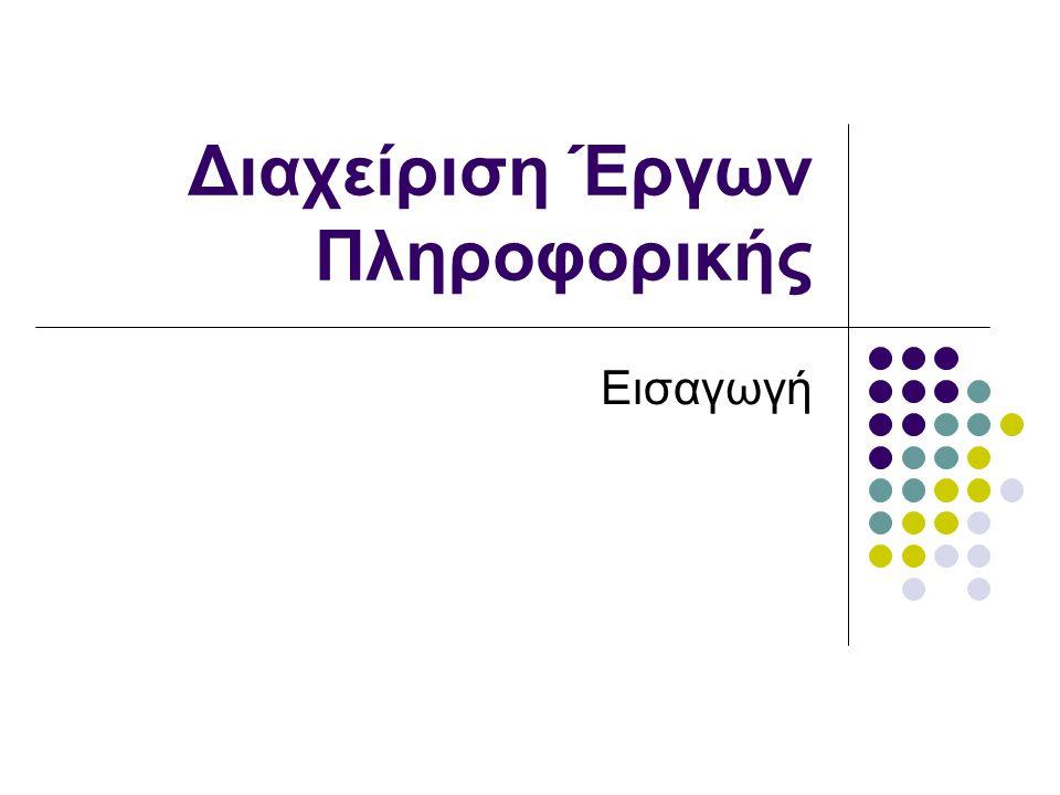Διαχείριση Έργων Πληροφορικής Εισαγωγή