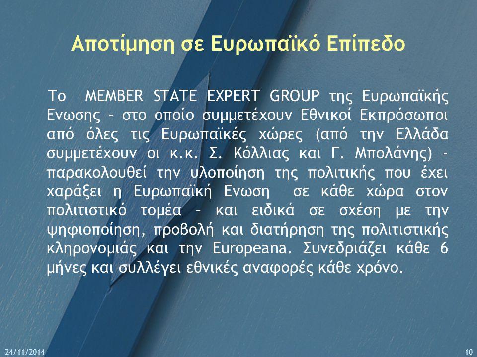 Αποτίμηση σε Ευρωπαϊκό Επίπεδο To MEMBER STATE EXPERT GROUP της Ευρωπαϊκής Ενωσης - στο οποίο συμμετέχουν Εθνικοί Εκπρόσωποι από όλες τις Ευρωπαϊκές χώρες (από την Ελλάδα συμμετέχουν οι κ.κ.