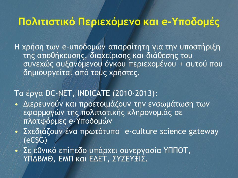 Πολιτιστικό Περιεχόμενο και e-Υποδομές Η χρήση των e-υποδομών απαραίτητη για την υποστήριξη της αποθήκευσης, διαχείρισης και διάθεσης του συνεχώς αυξα