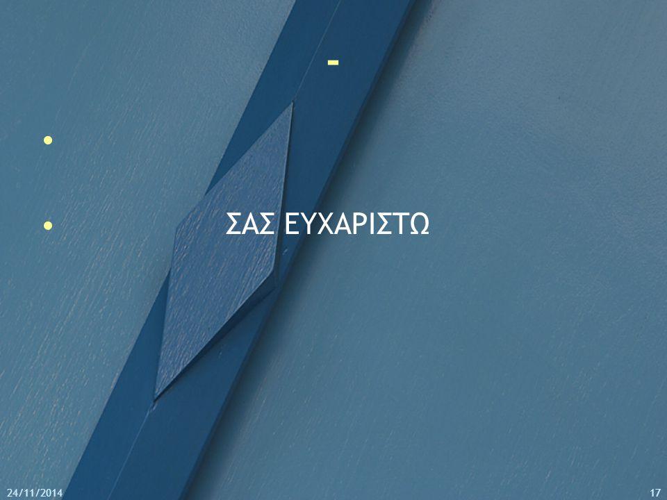 24/11/201417 - ΣΑΣ ΕΥΧΑΡΙΣΤΩ