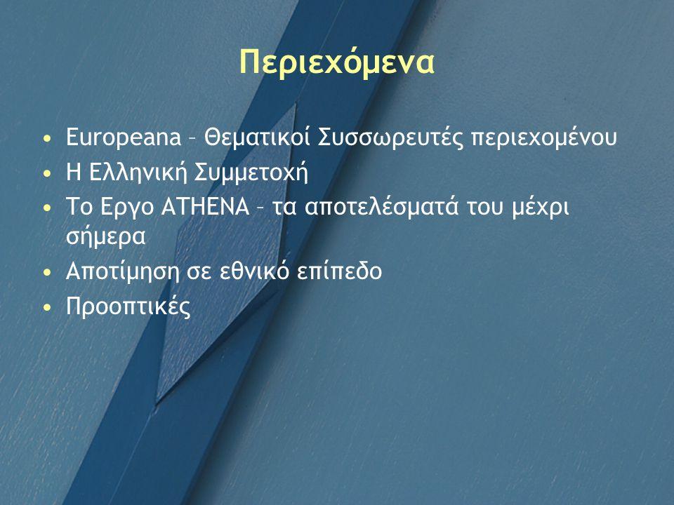 Περιεχόμενα Europeana – Θεματικοί Συσσωρευτές περιεχομένου Η Ελληνική Συμμετοχή Το Εργο ATHENA – τα αποτελέσματά του μέχρι σήμερα Αποτίμηση σε εθνικό επίπεδο Προοπτικές