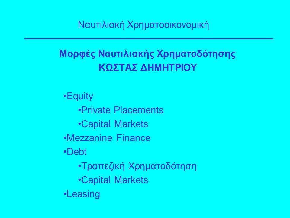 Μορφές Ναυτιλιακής Χρηματοδότησης ΚΩΣΤΑΣ ΔΗΜΗΤΡΙΟΥ Ναυτιλιακή Χρηματοοικονομική Equity Private Placements Capital Markets Mezzanine Finance Debt Τραπε
