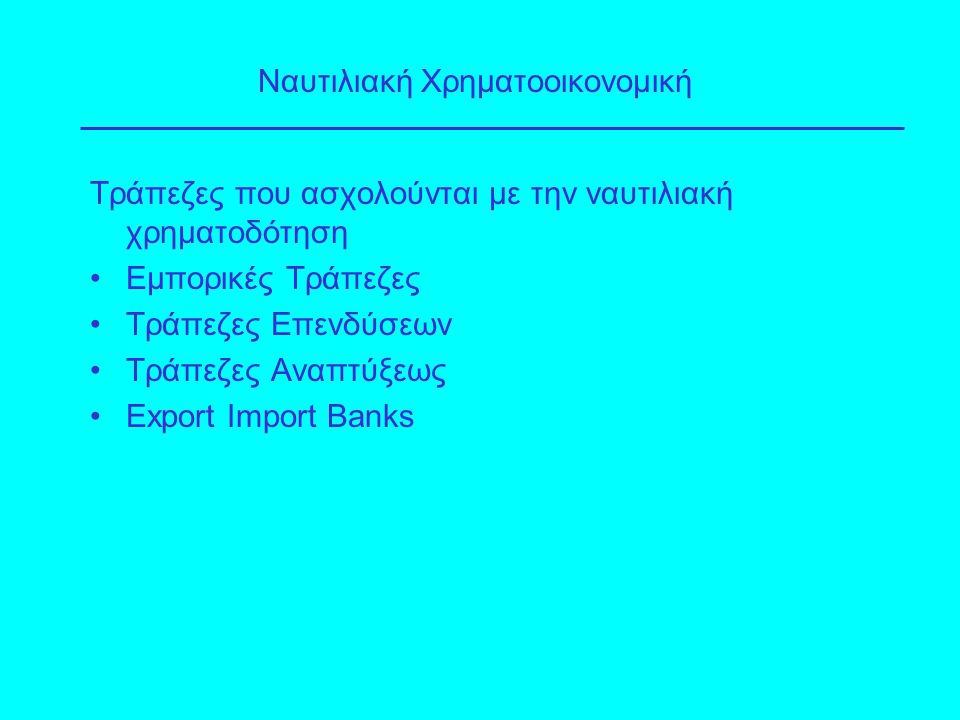 Τράπεζες που ασχολούνται με την ναυτιλιακή χρηματοδότηση Εμπορικές Τράπεζες Τράπεζες Επενδύσεων Τράπεζες Αναπτύξεως Export Import Banks Ναυτιλιακή Χρη