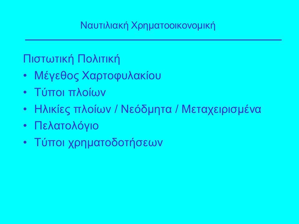 Πιστωτική Πολιτική Μέγεθος Χαρτοφυλακίου Τύποι πλοίων Ηλικίες πλοίων / Νεόδμητα / Μεταχειρισμένα Πελατολόγιο Τύποι χρηματοδοτήσεων Ναυτιλιακή Χρηματοο