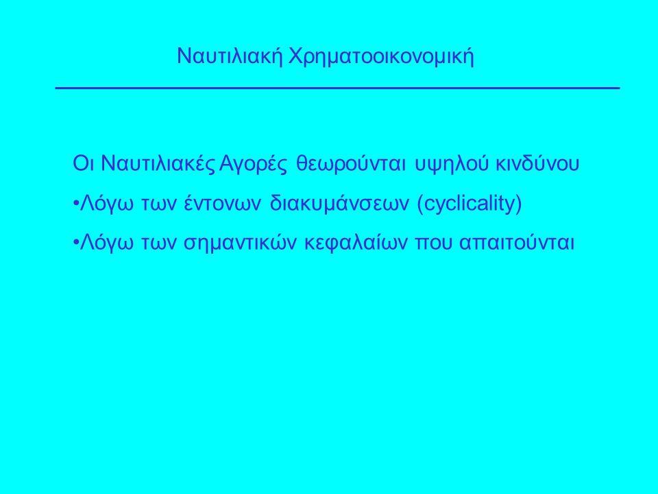 Τράπεζες που ασχολούνται με την ναυτιλιακή χρηματοδότηση Εμπορικές Τράπεζες Τράπεζες Επενδύσεων Τράπεζες Αναπτύξεως Export Import Banks Ναυτιλιακή Χρηματοοικονομική