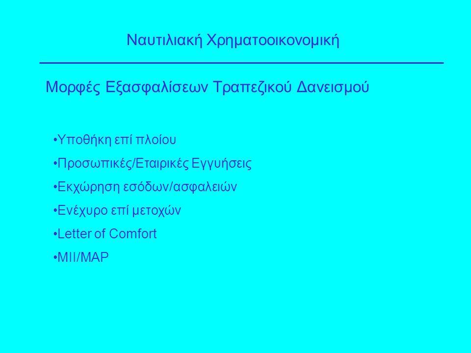 Ναυτιλιακή Χρηματοοικονομική Μορφές Εξασφαλίσεων Τραπεζικού Δανεισμού Υποθήκη επί πλοίου Προσωπικές/Εταιρικές Εγγυήσεις Εκχώρηση εσόδων/ασφαλειών Ενέχ
