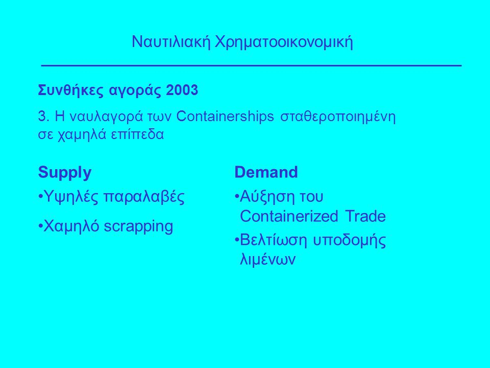 SupplyDemand Υψηλές παραλαβές Χαμηλό scrapping Αύξηση του Containerized Trade Βελτίωση υποδομής λιμένων 3.