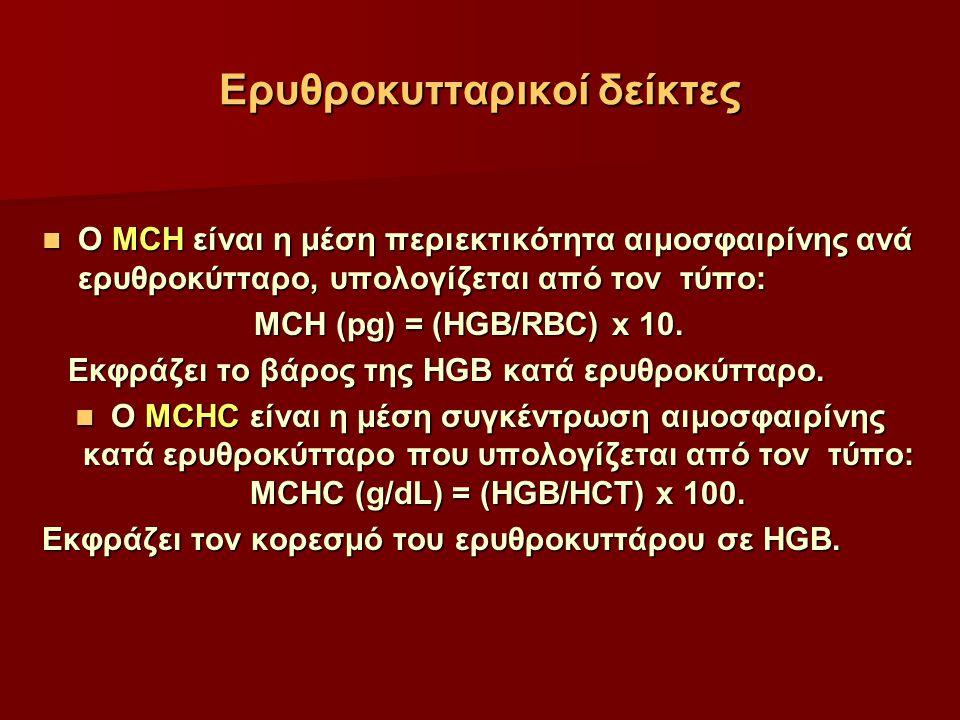 Ερυθροκυτταρικοί δείκτες Ο MCH είναι η μέση περιεκτικότητα αιμοσφαιρίνης ανά ερυθροκύτταρο, υπολογίζεται από τον τύπο: Ο MCH είναι η μέση περιεκτικότη