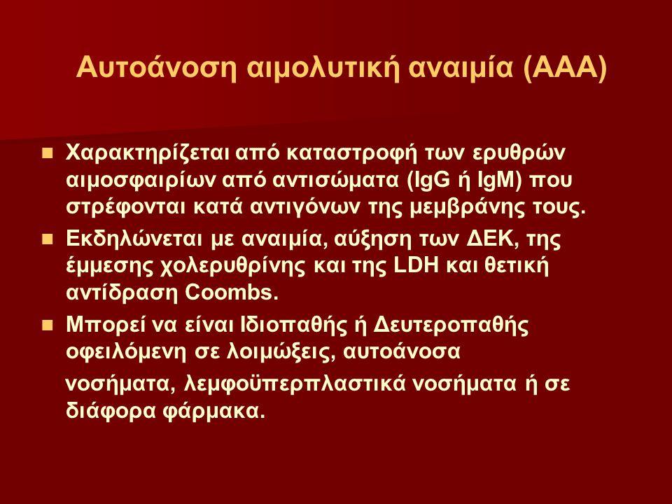 Αυτοάνοση αιμολυτική αναιμία (ΑΑΑ) Χαρακτηρίζεται από καταστροφή των ερυθρών αιμοσφαιρίων από αντισώματα (IgG ή IgM) που στρέφονται κατά αντιγόνων της