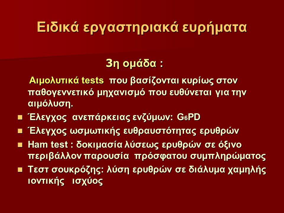 Ειδικά εργαστηριακά ευρήματα 3 η ομάδα : 3 η ομάδα : Αιμολυτικά tests που βασίζονται κυρίως στον παθογεννετικό μηχανισμό που ευθύνεται για την αιμόλυσ