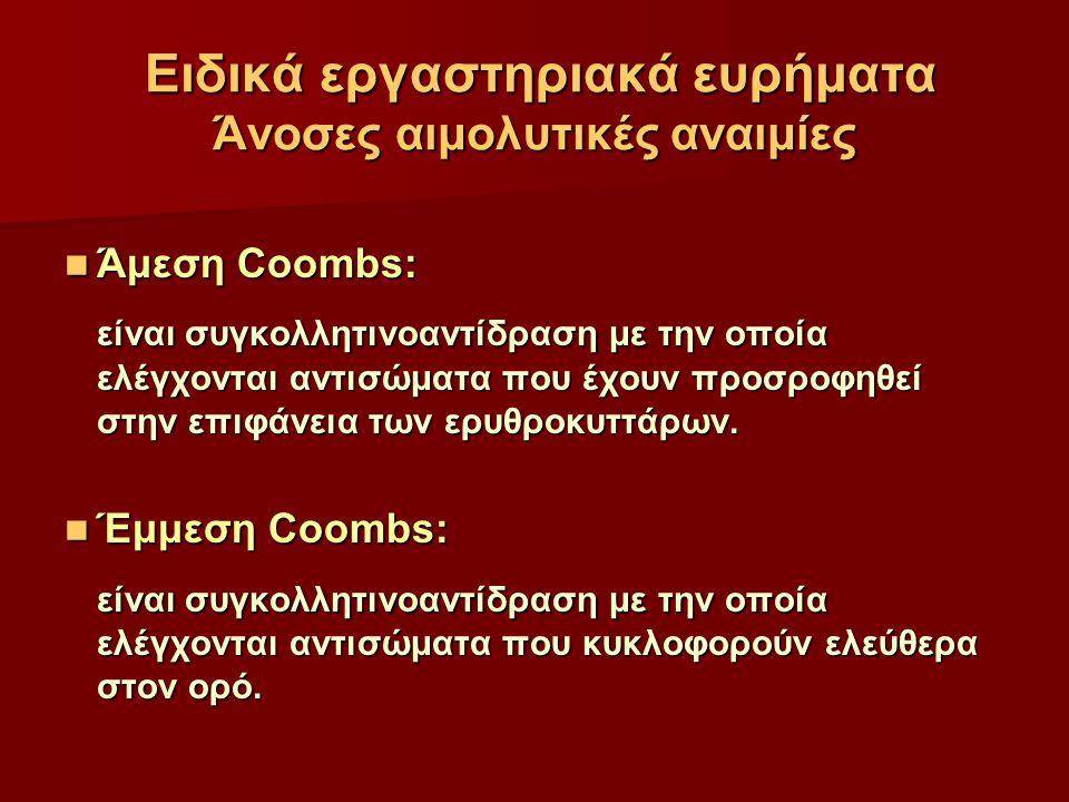 Ειδικά εργαστηριακά ευρήματα Άνοσες αιμολυτικές αναιμίες Ειδικά εργαστηριακά ευρήματα Άνοσες αιμολυτικές αναιμίες Άμεση Coombs: Άμεση Coombs: είναι συ