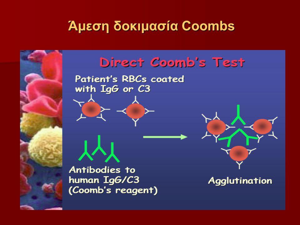 Άμεση δοκιμασία Coombs Άμεση δοκιμασία Coombs