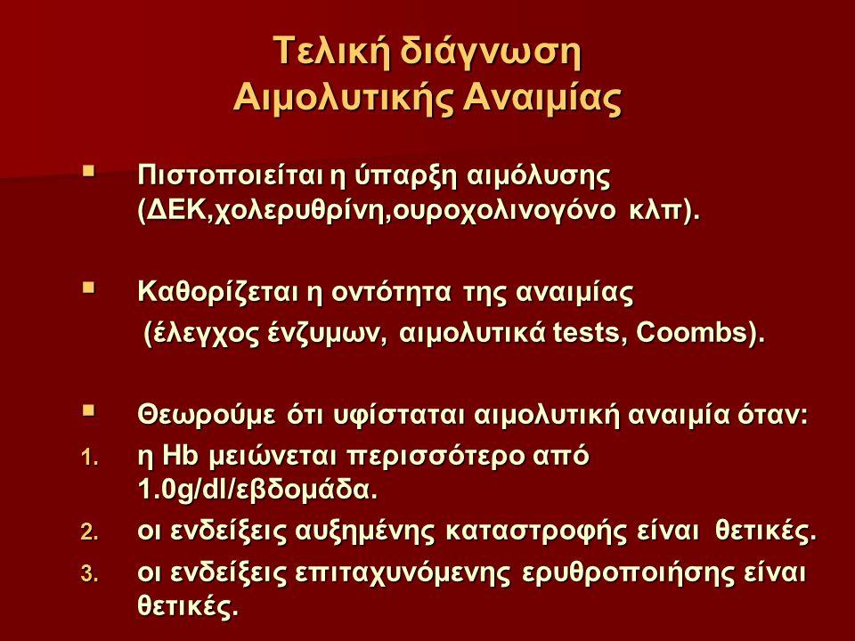Τελική διάγνωση Αιμολυτικής Αναιμίας  Πιστοποιείται η ύπαρξη αιμόλυσης (ΔΕΚ,χολερυθρίνη,ουροχολινογόνο κλπ).  Καθορίζεται η οντότητα της αναιμίας (έ