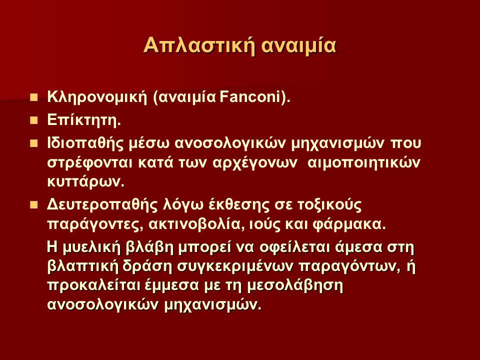 Απλαστική αναιμία Κληρονομική (αναιμία Fanconi). Επίκτητη. Ιδιοπαθής μέσω ανοσολογικών μηχανισμών που στρέφονται κατά των αρχέγονων αιμοποιητικών κυττ